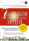 Семь навыков высокоэффективных людей: Мощные инструменты развития личности (10-е издание)