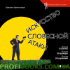 Искусство словесной атаки: Практическое руководство (6-е издание)