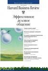 Эффективное деловое общение (2-е издание)