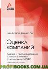 Оценка компаний. Анализ и прогнозирование с использованием отчетности по МСФО (2-е издание, переработанное и дополненное)