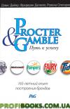 Procter & Gamble. Путь к успеху: 165-летний опыт построения брендов (3-е издание)