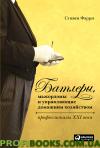 Батлеры, мажордомы и управляющие домашним хозяйством: Профессионалы XXI века