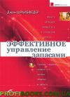 Эффективное управление запасами (3-е издание)
