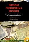Возврат похищенных активов: Руководство по конфискации активов вне уголовного производства (+CD)