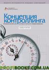 Концепция контроллинга: Управленческий учет. Система отчетности. Бюджетирование (3-е издание)