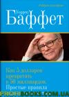 Уоррен Баффет: как 5 долларов превратить в 50 МИЛЛИАРДОВ. Стратегия и тактика великого инвестора (2-е издание)