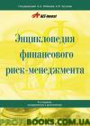 Энциклопедия финансового риск-менеджмента (4-е издание)
