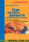 Как делать деньги на фондовом рынке. Стратегия торговли на росте и падении (5-е издание)