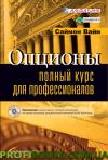 Опционы. Полный курс для профессионалов + CD (3-е издание, исправленное и дополненное)