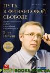 Путь к финансовой свободе: Профессиональный подход к трейдингу и инвестициям (5-е издание, переработанное и дополненное)