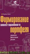 Формирование инвестиционного портфеля: управление финансовыми рисками (2-е издание)