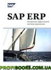 SAP ERP: Построение эффективной системы управления