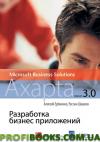 Разработка бизнес-приложений в Microsoft® Business Solutions — Axapta® версии 3.0 (+ CD)