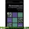 Составление Договоров: чему не учат студентов (2-е издание)