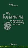 Код Горыныча: Что можно узнать о русском народе из сказок (2-е издание)