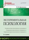 Экспериментальная психология: Учебник для вузов. 2-е изд.
