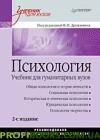 Психология: Учебник для гуманитарных вузов. 2-е изд.