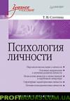 Психология личности: Учебное пособие