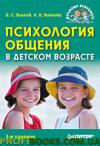 Психология общения в детском возрасте. 3-е изд.