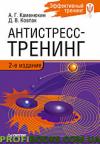 Антистресс-тренинг. 2-е изд.