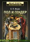 Пол и гендер Ильин Мастера психологии