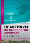 Практикум по психологии личности. 3-е изд.