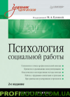 Психология социальной работы: Учебник для вузов. 2-е изд.