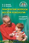 Практические вопросы детской психологии. 4-е изд.