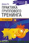 Практика группового тренинга. 3-е изд.