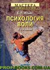 Психология воли. 2-е изд. Мастера психологии