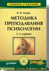 Методика преподавания психологии. 5-е изд.