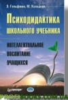 Психодидактика школьного учебника. Интеллектуальное воспитание учащихся