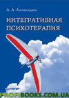 Интегративная психотерапия Александров А.А