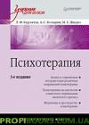 Психотерапия: Учебник для вузов. 3-е изд.