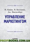 Управление маркетингом: Учебник для вузов