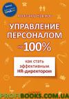Управление персоналом на 100%: как стать эффективным HR-директором
