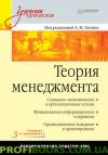 Теория менеджмента: Учебник для вузов. Стандарт 3-го поколения