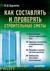Как составлять и проверять строительные сметы. 2-е изд., дополненное