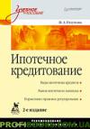 Ипотечное кредитование: Учебное пособие. 2-е изд.