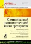 Комплексный экономический анализ предприятия: Учебник для вузов