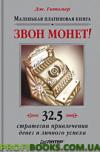Звон монет! Маленькая платиновая книга: 32,5 стратегии привлечения денег и личного успеха