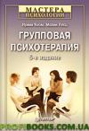 Групповая психотерапия. 5-е изд. Мастера психологии