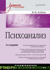 Психоанализ: Учебное пособие. 2-е изд.