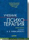 Психотерапия: Учебник для вузов. 2-е изд.