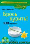 Брось курить! НЛП-тренинг + CD Аудиоблок СтопТабак