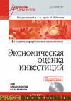 Экономическая оценка инвестиций: Учебник для вузов. 4-е изд., переработанное и дополненное (+CD с учебными материалами)