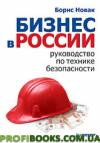 Бизнес в России: руководство по технике безопасности