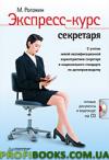 Экспресс-курс секретаря (+СD)