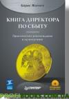 Книга директора по сбыту (+CD)