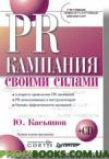 PR-кампания своими силами. Готовые маркетинговые решения (+CD)